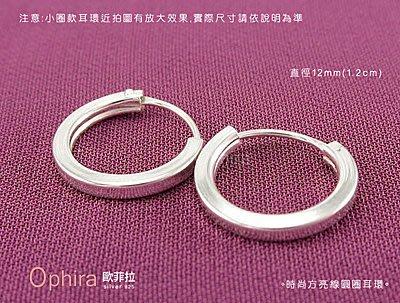 Ophira歐菲拉銀飾~S3006~12~1.2公分 方亮線圓圈925純銀耳環