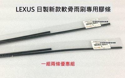 Lexus NX200T NX200 NX300h NX300 日本進口 原廠雨刷替換膠條 雨刷膠條  雨刷 替換膠條