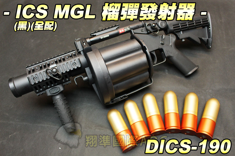 【翔準國際AOG】ICS MGL 榴彈發射器(黑)+S&A榴彈*6全配 榴彈槍 快拆握把 魚骨背帶扣 射擊角度調節後托