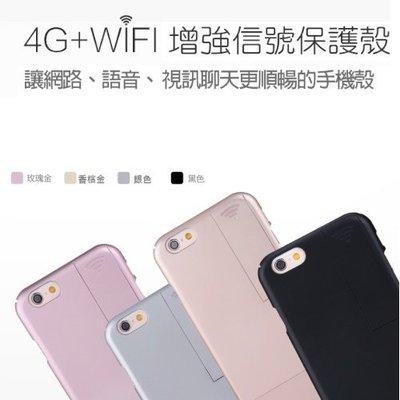 買一送一破盤【EZGO】iPhone 6S Plus /6 Plus (5.5吋) 4G+WIFI訊號增強保護殼