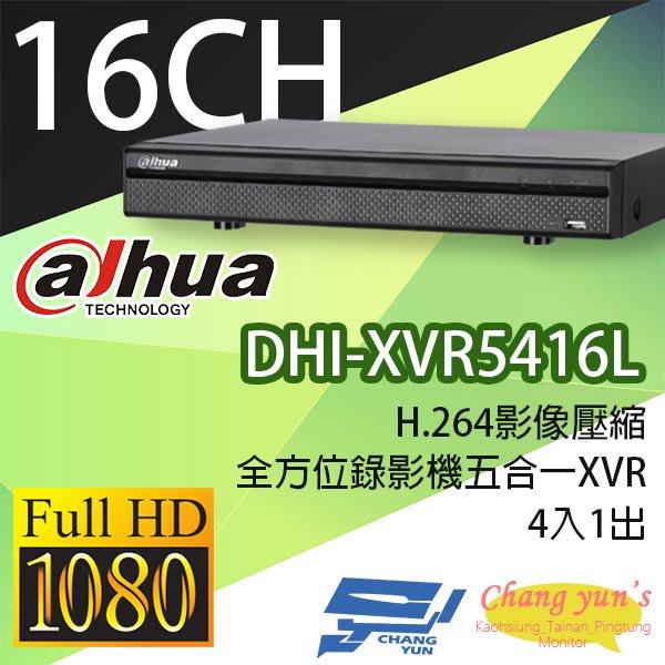 高雄/台南/屏東監視器 DHI-XVR5416L H.264 16路全方位五合一XVR 大華dahua 監視器主機