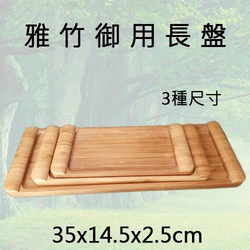 【無敵餐具】竹製御用長盤(35x14.5x2.5cm) 竹端盤/日式餐廳/茶盤/雅竹/托盤 量多有折扣喔!【S0045】