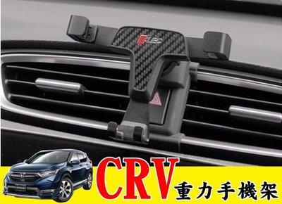 CRV 5代 專車專用 不擋出風口 閃黃燈 手機架 操作 充電 都方便 不擋視線 CR-V 五代 CRV5 重力手機架
