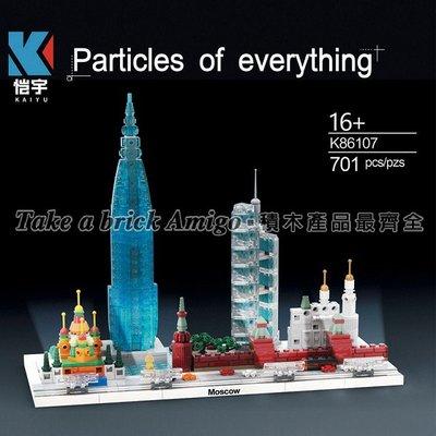 阿米格Amigo│愷宇K86107 莫斯科天際線 地標建築 街景 建築系列 城市 CITY 積木 非樂高但相容 玩具