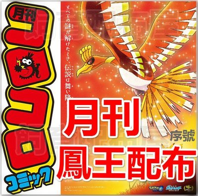 【飼育配布屋】鳳王 快樂快樂 8月 20週年劇場 神奇寶貝 配布 配信 精靈寶可夢 太陽 月亮 日版 雜誌