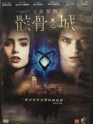 席滿客書坊二手拍賣-正版DVD*電影【天使聖物:骸骨之城】-真愛繞圈圈-莉莉柯林斯