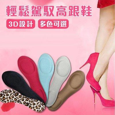 鞋墊 3D足弓七分墊(女) 高跟鞋鞋墊...