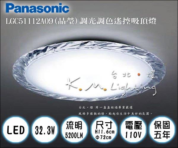 【台北點燈】LGC51112A09 晶瑩 32.3W 國際牌Panasonic 遙控吸頂燈 另有 LGC31102A09