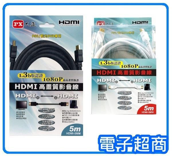 【電子超商】含稅有發票 PX 大通HDMI 5米傳輸線-白/ 黑 通過1080P認證 1.3b版 HDMI-5MM