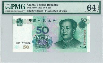 【翰維貿易】 1999年 中國人民銀行 伍拾圓 PMG64 紙鈔-25