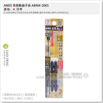 【工具屋】*含稅* ANEX 黑龍勒起子頭 ABRM-2065 #2 65mm 1卡-2支 十字 黒龍靭 40V 日本製