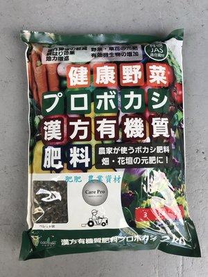 【肥肥】104日本原裝進口 漢方農寶 有機肥料 2kg原裝包 可抗逆境 增加地力 改善土壤 。
