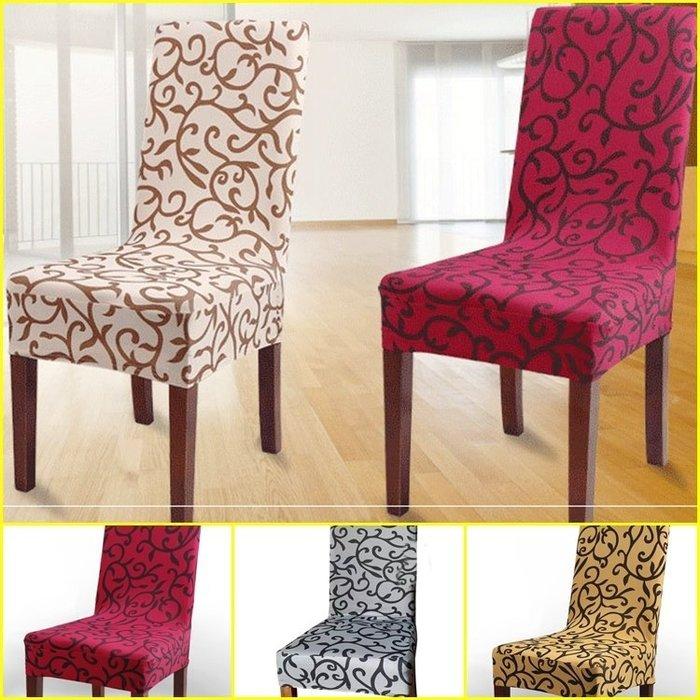 高彈力椅套 辦公椅 餐廳椅 書桌椅 易拆好清洗-艾發現