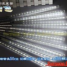 3528 LED流星燈管 流星燈條 50cm 10支/組600顆LED燈  雙面貼片燈 造景燈 喜慶裝飾燈 聖誕燈 白色
