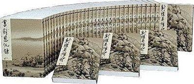 『大衛』金庸作品集全36冊(世紀新修版)特價7100 超值擁有 有問題請洽詢唷
