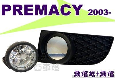 小亞車燈改裝*全新 馬自達 MAZDA PREMACY 03 04 2.0cc 專用玻璃 霧燈 含霧燈蓋+黑大燈