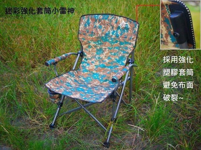 ☆台南PQS☆GO SPORT 迷彩高背椅 附杯架 休閒椅 摺疊椅 小雷神 負重最少120公斤