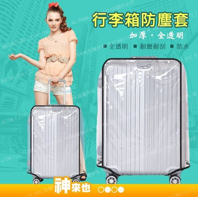【附發票 神來也】全透明行李箱套 行李箱保護套 拉杆箱 防塵套 防水耐磨 20吋 22吋 24吋 26吋 28吋 30寸 宜蘭縣