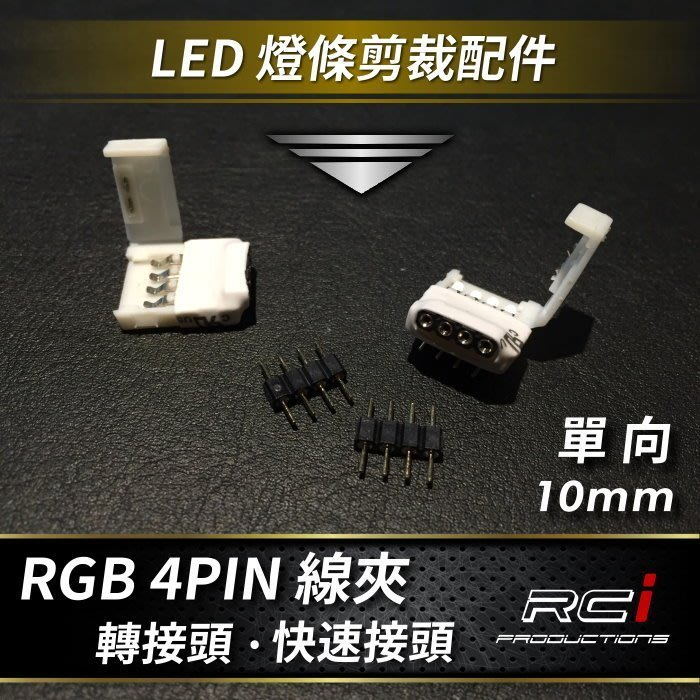 RC HID LED專賣店 RGB 4PIN線夾 4PIN端子 適用RGB 5米 LED燈條 裁剪配件 延長配件