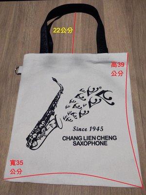 ♪LC 張連昌薩克斯風♫ 『薩克斯風造型帆布袋』F-026