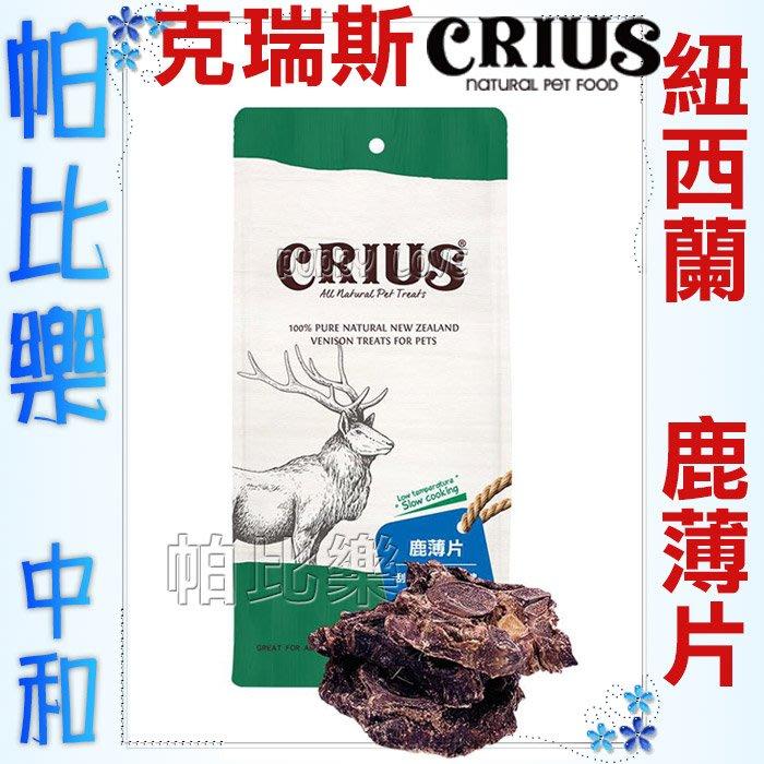 ◇帕比樂◇ CRIUS 克瑞斯100%天然紐西蘭點心【鹿薄片100克】原廠包裝