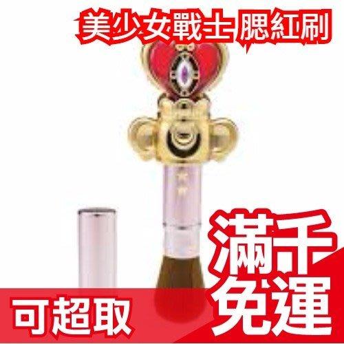 【愛心權杖款】免運 日本 美少女戰士20週年紀念 造型保濕腮紅專用刷 魂商店限定  ❤JP Plus+