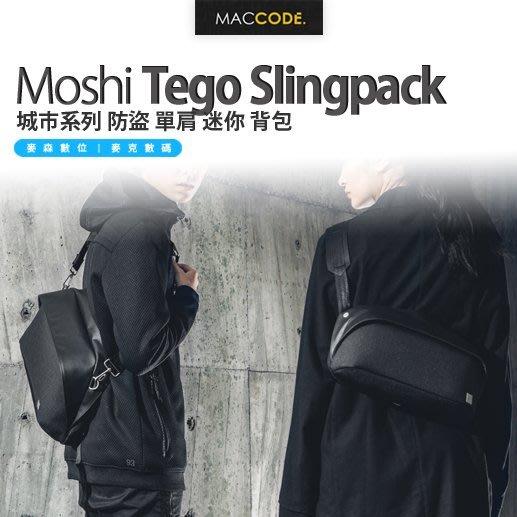 Moshi Tego Slingpack 城市系列 防盜 單肩 迷你 背包 公司貨 現貨 含稅