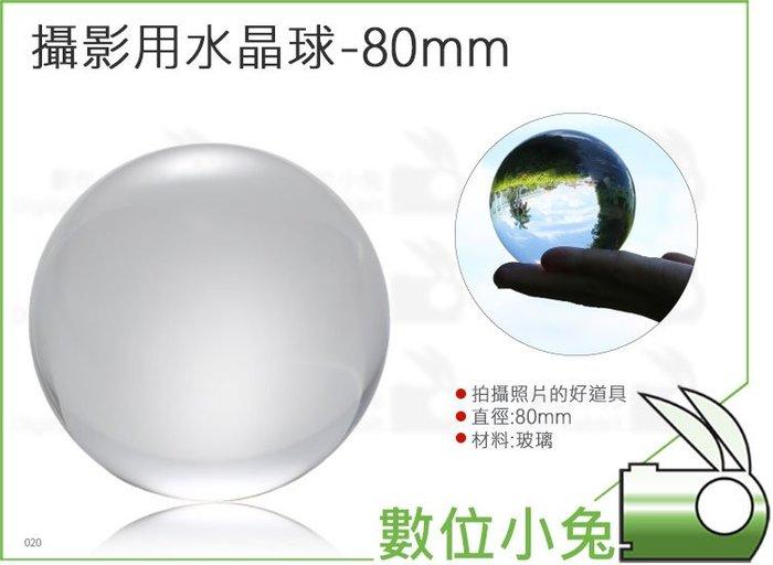 數位小兔【攝影水晶球 8cm 含1/4螺絲底座*1】居家 風水 宙玉 水晶 水晶球 宙玉攝影 外接鏡頭