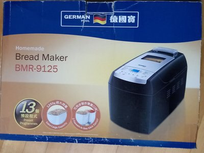德國寶麵包機 German Pool brrad maker