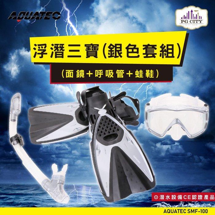 AQUATEC SMF-100 浮潛三寶(銀色套組) (面鏡+呼吸管+蛙鞋) S/M(適合腳長22-25公分)