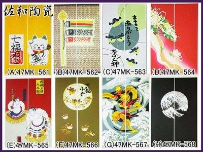 ~佐和陶瓷餐具~【47MK561-568布簾】門簾/窗簾/裝飾