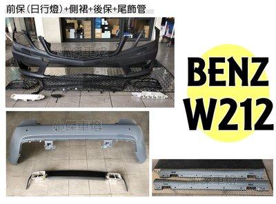 小傑車燈精品--全新空力套件 BENZ w212 前期 e63 AMG前保桿+後保桿+側裙全配件 尾飾管 素材