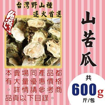 MA20【台灣▪山苦瓜乾►600g】✔...