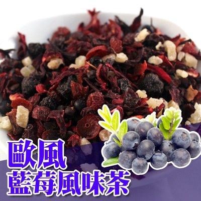 藍莓果粒茶.歐洲果粒茶.歐式水果茶 果乾茶 300公克160元,另有草莓,水蜜桃,綜合水果茶【全健健康生活館】
