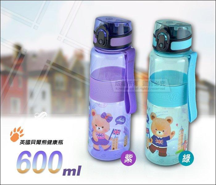 英國貝爾熊健康瓶 600ml 【安心Tritan材質】彈蓋直飲式 冷水壺 隨手壺