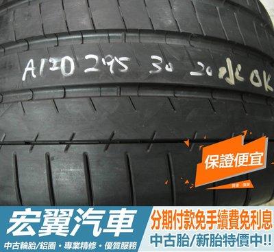 【宏翼汽車】中古胎 落地胎 二手輪胎 型號:A120.295 30 20 米其林 PSS 9成 1條 含工5000元 台北市