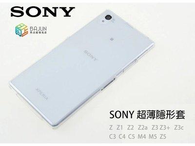 【貝占】手機殼 Sony Z Z1 Z2a Compact Z3+ Z3c C3 C4 M4 Z5 Z5p XZ