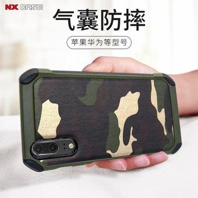 iphone12 pro Max Mini 手機殼 簡約迷彩 軍事防摔 四角保護 外殼