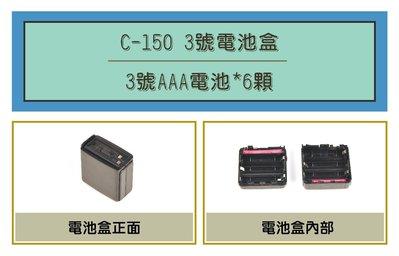 [ 超音速 ] HORA C-150 3號AAA電池盒 (適用機種 C-150,RL-102,S-145,C-520)