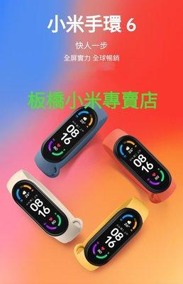 小米手環6|血氧|台灣小米公司貨|聯強一年保固|原廠|高品質|板橋 可面交 請看關於我|小米手環|小米手錶
