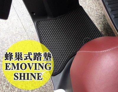 大高雄【阿勇的店】MIT運動風 機車腳踏墊 中華電動車 eMOVING SHINE 專車專用 EVA蜂巢式鬆餅墊