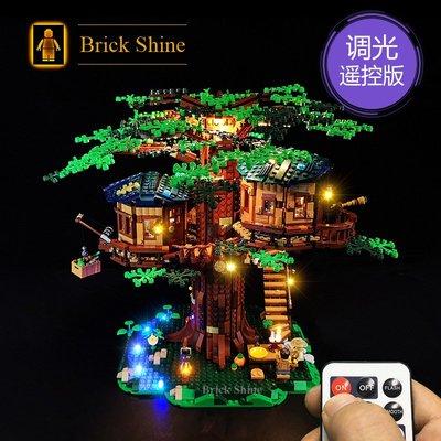 LEGO&Switch娛樂天地 BS燈飾 樹屋燈具 適用樂高21318叢林木屋 LED遙控燈光燈飾 燈具