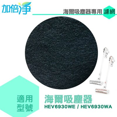 加倍淨 Haier海爾 無線手持吸塵器活性碳濾網10入 適用HEV6930WA HEV6930WE 新北市