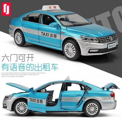 聚吉小屋仿真帶語音六開門出租車合金車模 兒童玩具車的士男孩汽車模型(規格不同價格不同)#玩具#模型