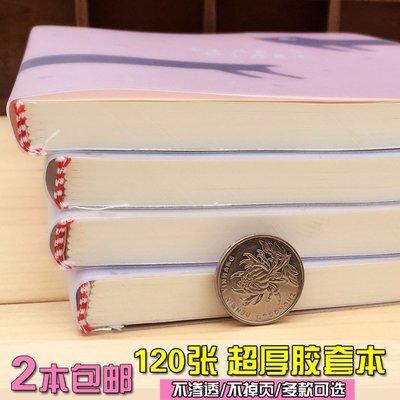 學習用品 本子 文具 16K膠套本加厚筆記本學科文具本子小清新B5大號軟面抄科目記事本