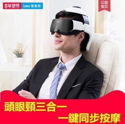 【安安3C】breo/倍輕松倍輕松idream3s頭部按摩器按摩儀按摩頭部眼部 電