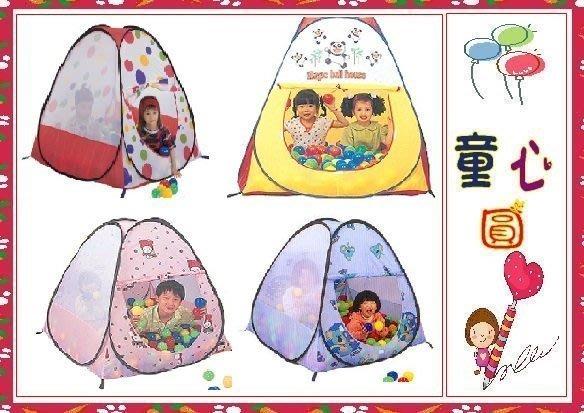 台灣製~歡樂遊戲球屋~不含球賣場~特價290◎童心玩具1館◎