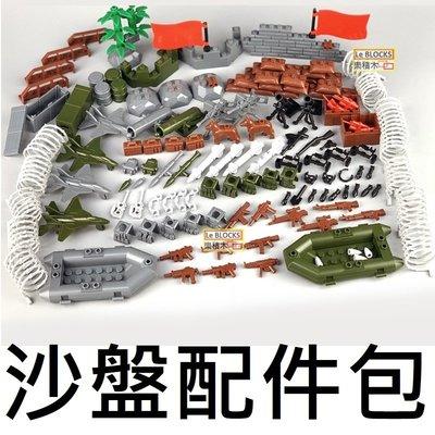 樂積木【當日出貨】軍事沙盤武器配件包 含磚頭 路障 飛機 快艇 袋裝 非樂高 LEGO相容 軍事 特種 積木1601C