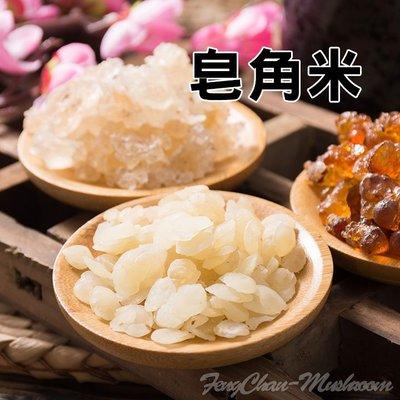 -皂角米/皂角仁/雪蓮子(四兩裝)- 營養豐富,富含植物性蛋白質,屬高碳水化合物、高蛋白,低脂肪、低纖維的營養食物。