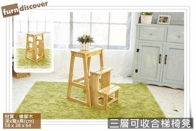 【furndiscover】三層可收合梯椅凳/全館商品免運/可貨到付款/可與IKEA/HOLA/特力屋比價
